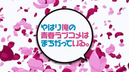 [Zero-Raws] Yahari Ore no Seishun Love Come wa Machigatteiru - 01 (TBS 1280x720 x264 AAC).mp4_snapshot_01.25_[2013.04.05_09.30.33]