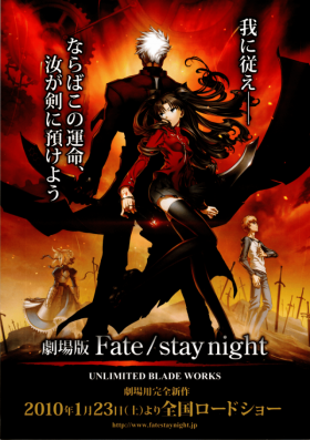 600full-gekijouban-fate-slash-stay-night--unlimited-blade-works-poster