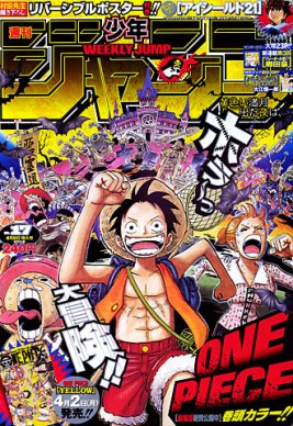 shonenjump_cover17