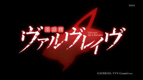 [Zero-Raws] Kakumeiki Valvrave - 13 (TBS 1280x720 x264 AAC).mp4_snapshot_22.18_[2013.10.14_08.50.58]